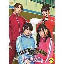 とりあえず何かしらで世界一を目指してみたい大空直美となんとなく付き合う事になってしまった大和田仁美が送る全力生放送 略して「トリセカ」DVD 第二巻(DVD-VIDEO)