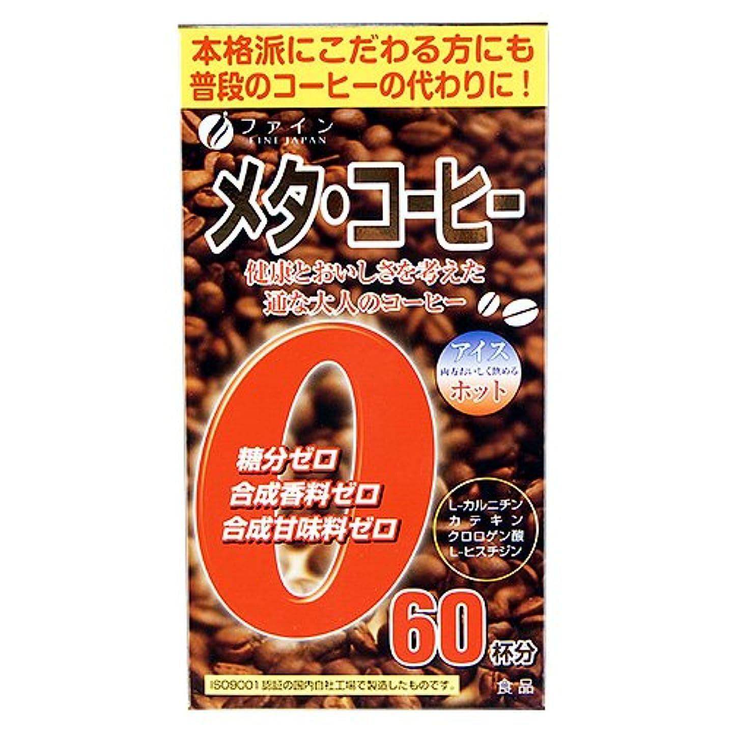 統治可能リスナー自殺メタコーヒー 66g 1.1g×60包 ファイン