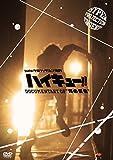 "【Amazon.co.jp限定】ハイパープロジェクション演劇「ハイキュー!!」 Documentary of ""頂の景色"