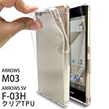F-03H arrows SV / M03 ARROWS クリアTPU ケース カバー クリア f-03hケース f-03hカバー f03hケース f03hカバー M03ケース M03カバー クリアケース クリアカバー アローズ アローズsv tpu 透明 f-03h (クリアtpu)