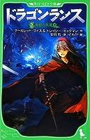 ドラゴンランス〈2〉廃都の黒竜〈下〉 (角川つばさ文庫)