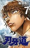 刃牙道 7 (少年チャンピオン・コミックス)