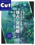 Cut (カット) 2008年 09月号 [雑誌]