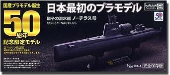 童友社 限定原子力潜水艦 ノーチラス号