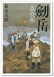 劒岳〈点の記〉 (文春文庫)