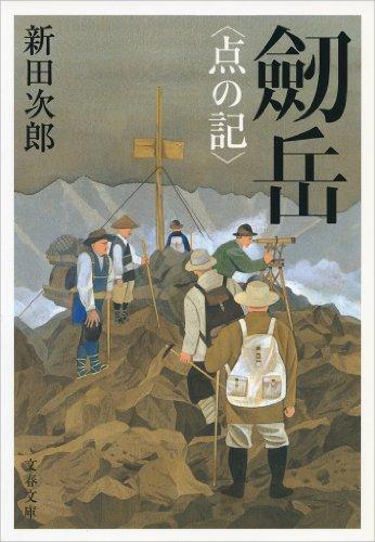 劒岳〈点の記〉 (文春文庫) 新田 次郎
