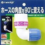 タカギ(takagi) ホース ジョイント L型コネクター 普通ホース ホースの角度を90度に変える G069FJ 【安心の2年間保証】