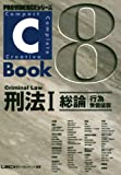 C‐Book 刑法〈1〉総論―行為無価値版 (PROVIDENCEシリーズ)