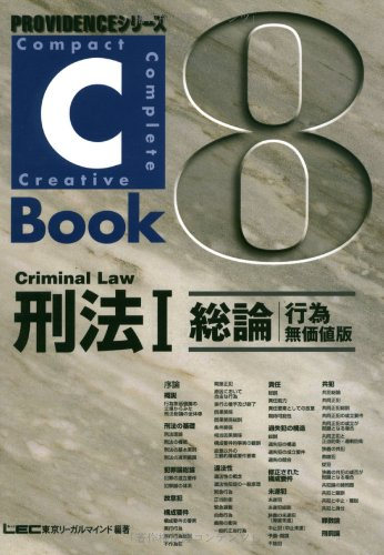 C‐Book 刑法〈1〉総論―行為無価値版 (PROVIDENCEシリーズ)の詳細を見る