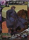 ロードオブヴァーミリオン3/不死【LoV3.5】5-060 ST レザード・ヴァレス