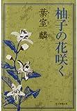 柚子の花咲く
