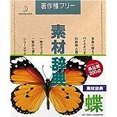 素材辞典 Vol.12 蝶編