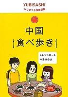 中国食べ歩き (YUBISASHIなりきり会話練習帳)
