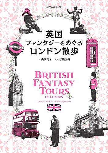 英国ファンタジーをめぐるロンドン散歩の詳細を見る