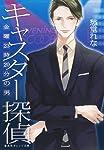 キャスター探偵 金曜23時20分の男 (集英社オレンジ文庫)
