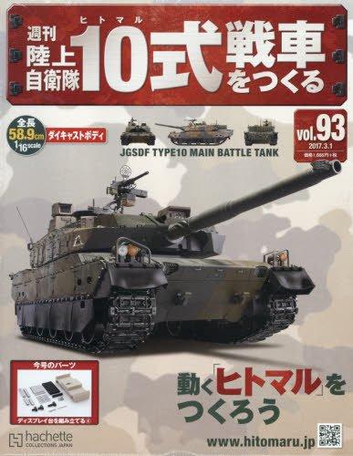 週刊陸上自衛隊10式戦車をつくる(93) 2017年 3/1 号 [雑誌]