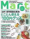 Mart(マート)2019年09月号