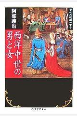 西洋中世の男と女―聖性の呪縛の下で (ちくま学芸文庫) 文庫
