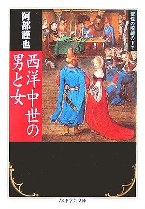 西洋中世の男と女―聖性の呪縛の下で (ちくま学芸文庫)の詳細を見る