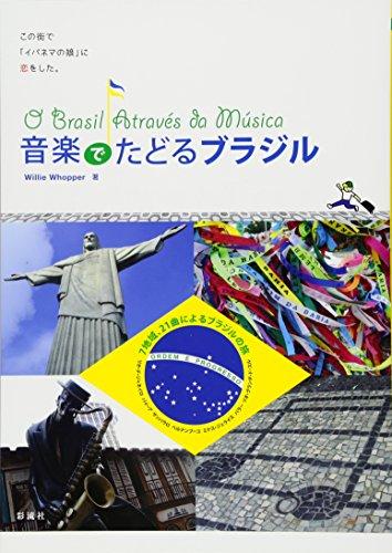 音楽でたどるブラジル (《読んでから聴く》シリーズ)の詳細を見る