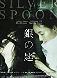 銀の匙- SILVER SPOON- [DVD]