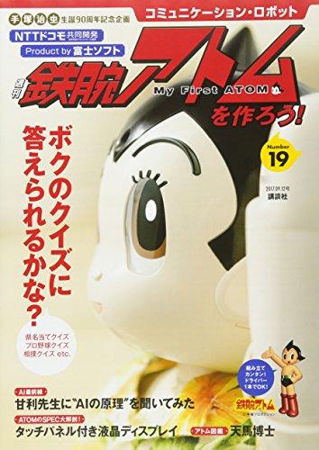 コミュニケーション・ロボット 週刊 鉄腕アトムを作ろう!  2017年 19号 9月12日号【雑誌】