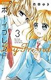 ボーイフレンド(3) (ちゃおコミックス)