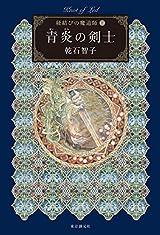 1月12日 紐結びの魔道師 3 青炎の剣士