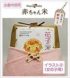 出産内祝に贈る体重米「HAPPY米BABY・赤ちゃん米(イラスト女の子2)3001-3250g」(新潟産コシヒカリ使用)
