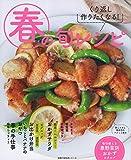 春の旬レシピ (主婦の友生活シリーズ)