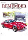 カレンダー 2018 Remember リメンバー 歴史を創った名車達 Japanese Historic Car Graffiti