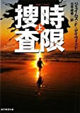 時限捜査上 (創元推理文庫)