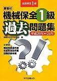 技能検定 機械保全1級過去問題集〈平成20年‐24年〉
