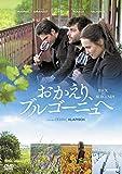 【Amazon.co.jp限定】おかえり、ブルゴーニュへ(2L判ビジュアルシート付き) [DVD]