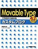 MovableTypeで今日から始めるカスタムブログ4.2完全対応