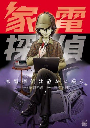 家電探偵は静かに嗤う。 1 (チャンピオンREDコミックス)