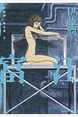 伊藤潤二傑作集(2) 富江(下) (朝日コミックス) Kindle版