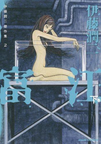 伊藤潤二傑作集(2) 富江(下) (朝日コミックス)の詳細を見る