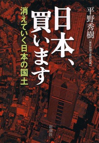 日本、買います―消えていく日本の国土の詳細を見る