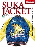 Lightning Archives SUKA JACKET(ライトニングアーカイブススカジャケット) スカジャン[雑誌] エイムック