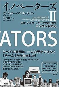 イノベーターズ 2巻 表紙画像
