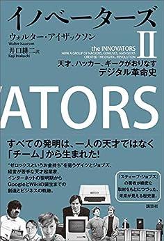 [ウォルター・アイザックソン]のイノベーターズ2 天才、ハッカー、ギークがおりなすデジタル革命史