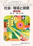 エッセンシャル社会・環境と健康第2版