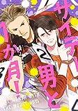 サイテー男と1か月!【特典付き】 (フルールコミックス)