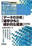 センター試験 完全攻略 数ⅠA・ⅡB  「データの分析」「確率分布と統計的な推測」分野編