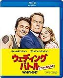 ウェディング・バトル アウトな男たち [Blu-ray]