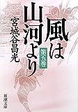 風は山河より〈第5巻〉 (新潮文庫)