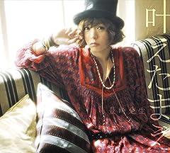 豊崎愛生「トマト」のジャケット画像