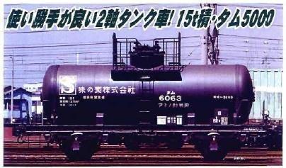 Nゲージ A3074 タム5000  (味の素) 15両セット