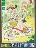 並木橋通りアオバ自転車店 (16) (YKコミックス (593))